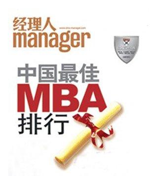 2010年度MBA排行榜即将发布