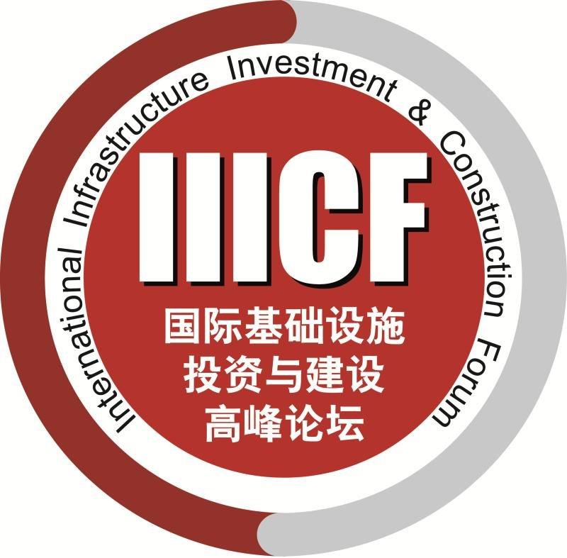 第八届国际基础设施投资与建设论坛