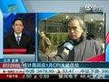视频:国家统计局回应2011年1月CPI未被低估