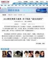 中国经济网:茅于轼获最佳表演奖