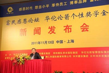 严介和再倡中国感恩节 华佗论箭个性奖学金启动