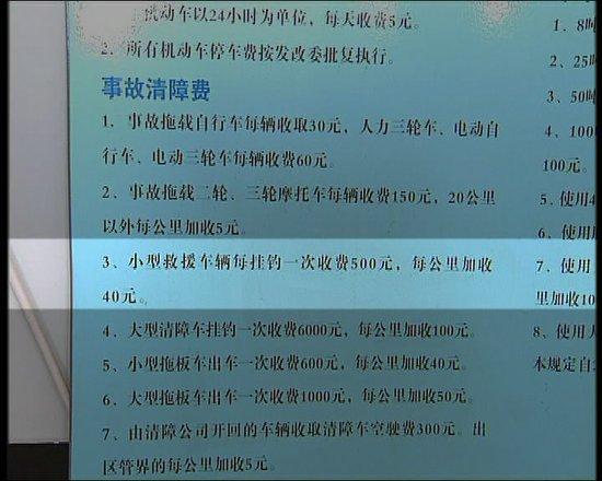 央视曝天价拖车费:41公里收费5000元 无人监管