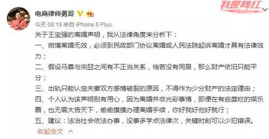 """王宝强""""婚变""""上演资本大戏 谁才是最后赢家?"""