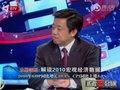 视频:《财经五连发》解读2010年宏观经济数据
