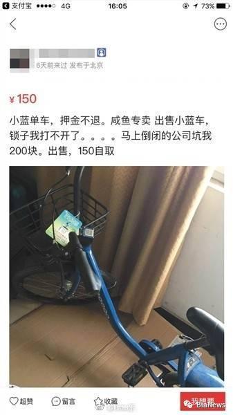 小蓝单车被曝宣布解散 HR开始甩卖办公家具