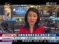 视频:周四美股收盘创两年新高 道指大涨219点