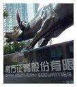 南方证券出身豪门 成为全国性大证券公司