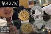 纪念币全线暴跌 熊猫金币来抄底?