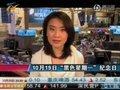 视频:资源板块领跌 欧股指数周二收跌0.53%