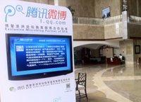 巴曙松:会场处处可见腾讯微博墙