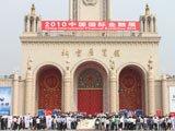 2010中国国际金融展开幕式