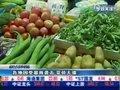 视频:各地因受暴雨袭击 菜价大涨