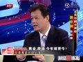 视频:《财经五连发》专家解读2011年黄金能否再牛