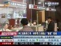 视频:外汇局将用汇率利率等工具阻止热钱投机