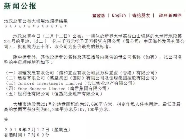 香港地价暴跌 李嘉诚已损失近1500亿