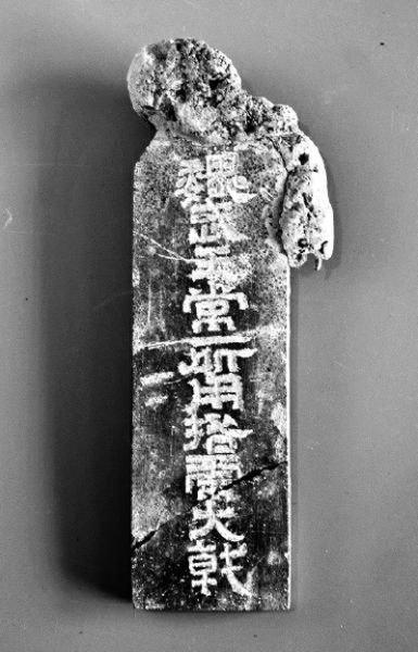 曹操墓真伪再起争议:考古学专家撰文质疑