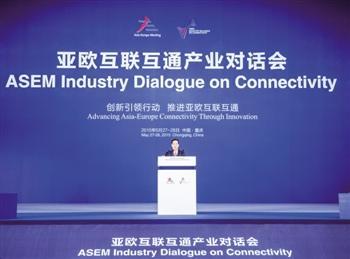 5月27日,张高丽出席亚欧互联互通产业对话会开幕式。