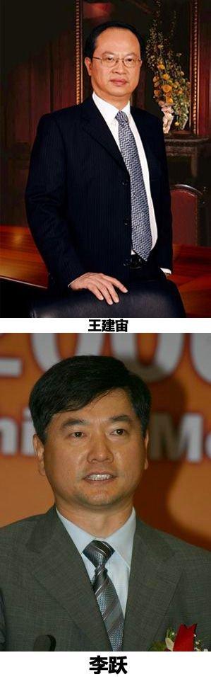 中移动高层调整 王建宙任董事长、党组书记