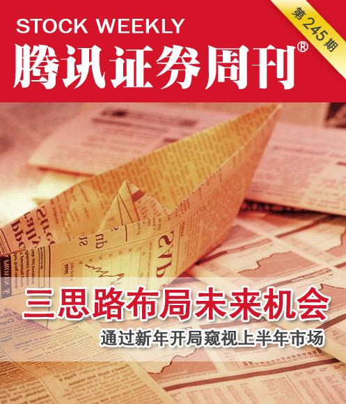 证券周刊245期