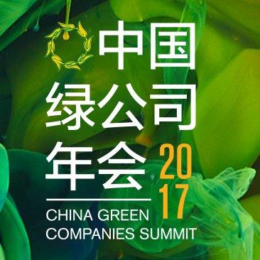 2017年绿公司年会