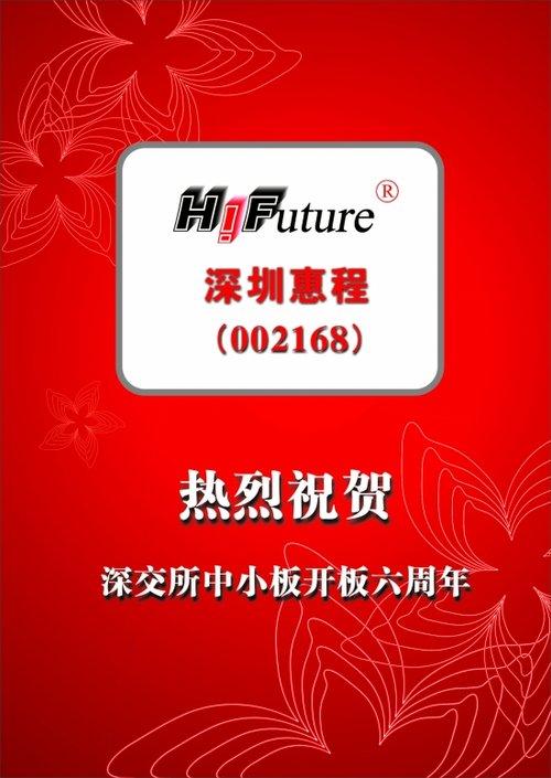 深圳惠程(002168) 热烈祝贺深交所中小板开板