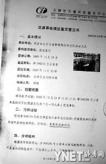 """天津再现""""彭宇案""""? 法院""""假设""""判决引争议"""