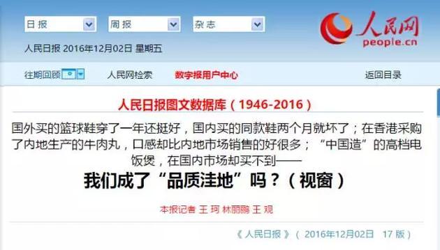 高质量的中国制造不在中国卖?连人民日报都怒了!