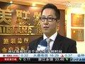 视频:深圳楼市遭遇春节寒流 二手房零成交