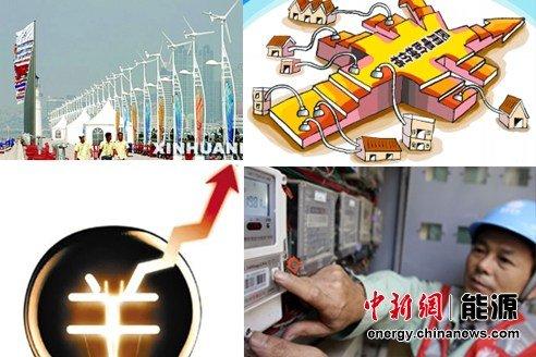 中国今起实行阶梯电价 超80%居民电价不变或更低