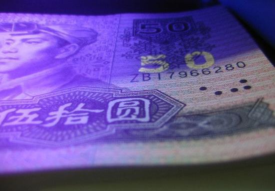 人民币走向世界 你家有没有四版币