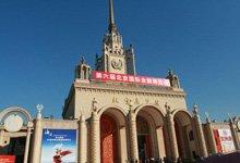 第六届北京金融博览会在京开幕