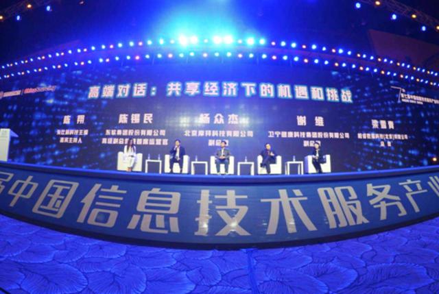 第七届中国信息技术服务产业年会在西安隆重召开