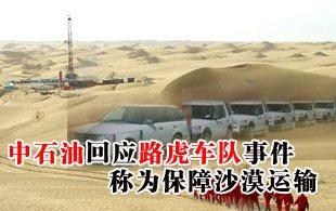 中石油回应路虎车队事件 称为保障沙漠运输