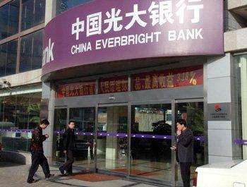 理财产品现阴阳合同 客户诉光大银行欺诈销售