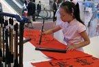 达沃斯花絮:11岁女孩书法吸引外国嘉宾