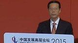 中国发展高层论坛张高丽致词