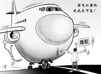 """航空乘客为维权与航空公司之间的摩擦近乎""""白热化"""".近日,连续发图片"""