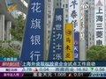 视频:上海外资股权投资企业试点工作启动