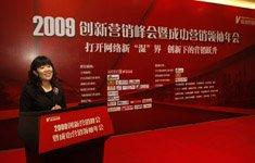 2009创新营销峰会开幕
