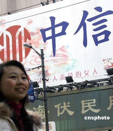 中信集团整体改制获批 发起设立中信股份有限公司