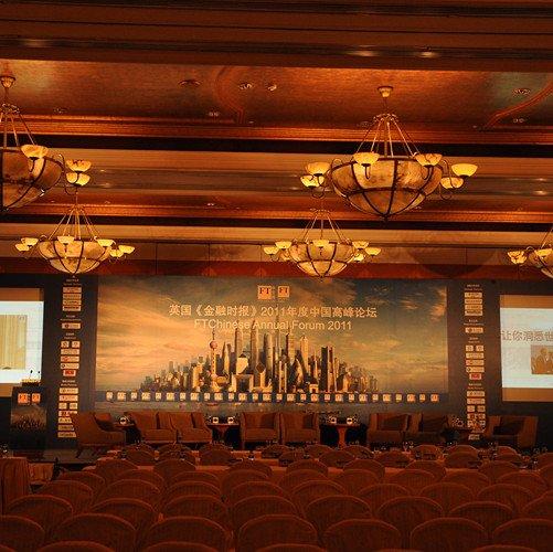 图文:2011年度中国高峰论坛现场