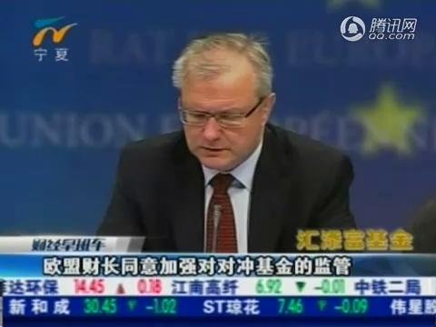 视频:欧盟财长同意加强对对冲基金的监管