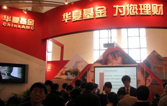 图文:第八届上海理财博览会华夏基金展台
