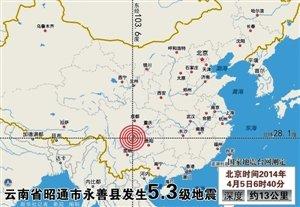 云南永善 发生地震图片