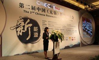 第二届中国新能源大会现场