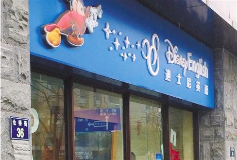 宁波迪士尼少儿英语班招生不足 今年8月底关门