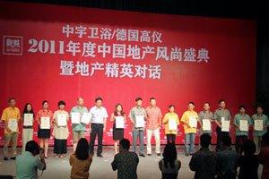 2011中国最具影响力楼盘