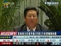视频:发改委主任张平称2月份CPI有望继续回落
