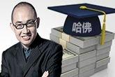 潘石屹为何不捐中国高校