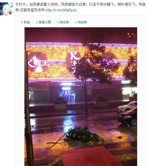 """网友微博实录台风""""韦森特""""登陆深圳(组图)"""